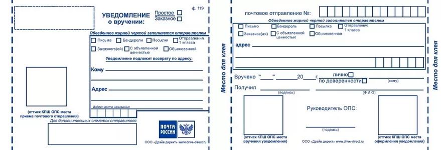 насос почтовая открытка уведомление о вручении любые другие
